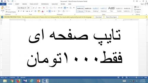 تایپ متن های فارسی