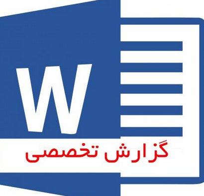 گزارش های تخصصی معلمان برای امتیازدهی