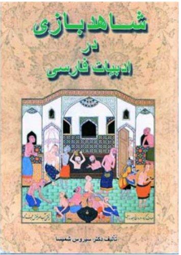شاهد بازی در فرهنگ و ادبیات ایران
