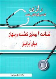 شناخت 4 بیماری پنهان و کشنده میان ایرانیان