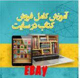 آموزش فروش کتاب PDFدر سایت ebay آمریکا