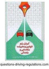 کتاب آیین نامه رانندگی