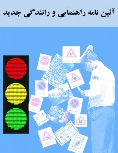 کتاب آموزش راهنمایی و رانندگی