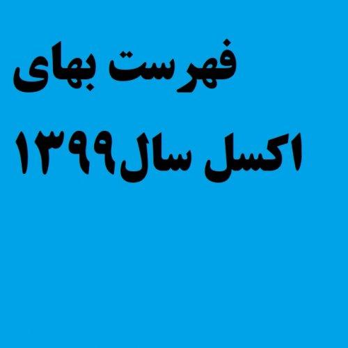 فایل اکسل فهرست بهای ابنیه،مکانیک،برق،راه وباند و راهداری 1399