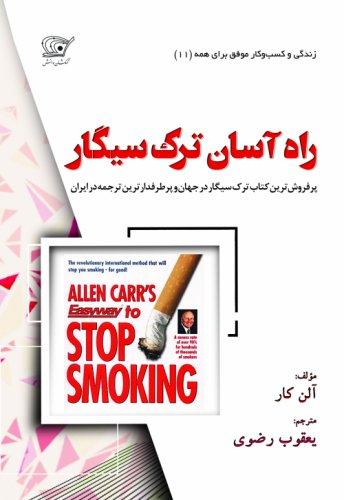(11) راه آسان ترک سیگار