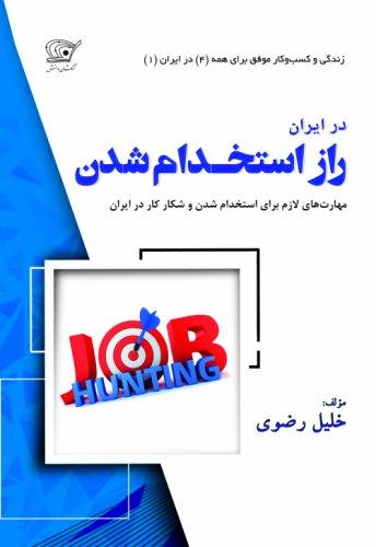 (4) راز استخدام شدن