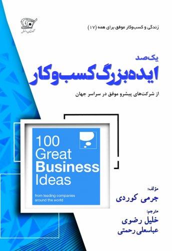 (17) 100 ایده بزرگ کسب و کار