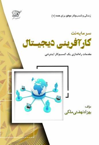 (7) کارآفرینی دیجیتال