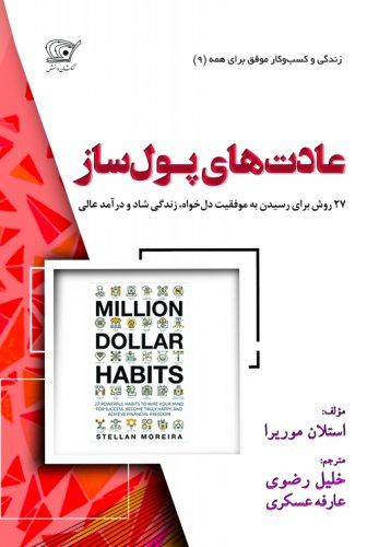 (9) عادتهای پولساز