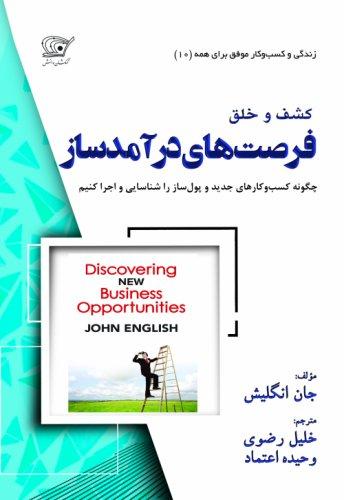 (10) کشف و خلق فرصتهای درآمدساز