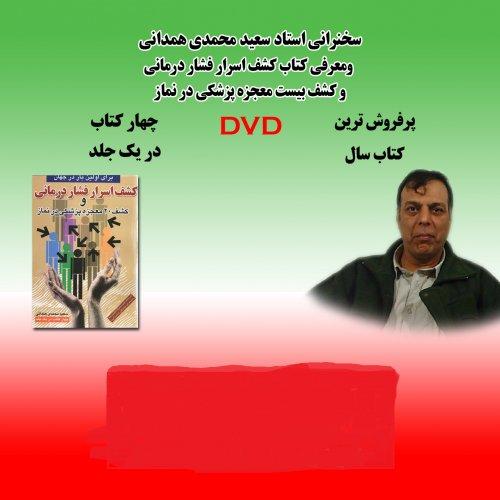 سخنرانی دکتر سعید محمدی همدانی