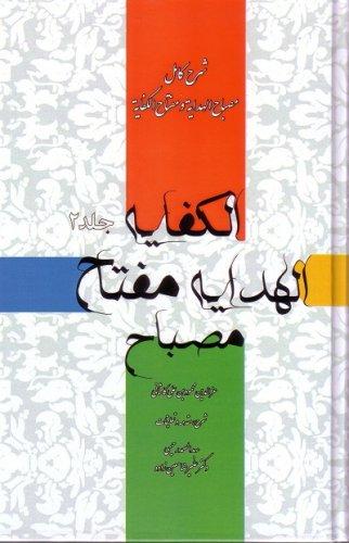 شرح کامل مصباح الهدایة و مفتاح الکفایة - دوجلدی