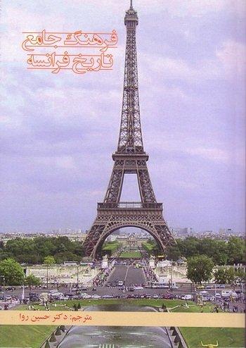 فرهنگ جامع تاریخ فرانسه