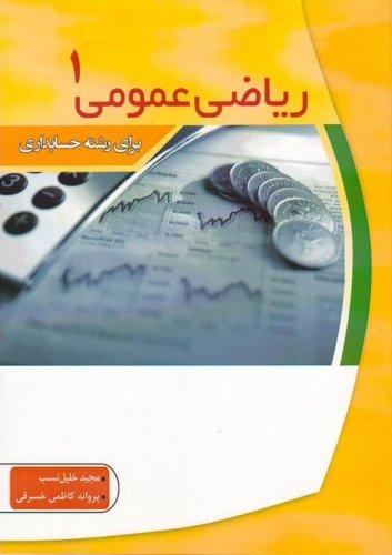 ریاضی عمومی 1 حسابداری