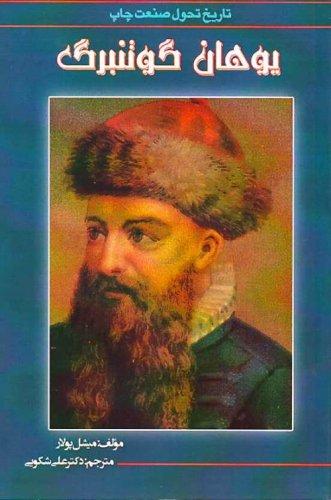 یوهان گوتنبرگ