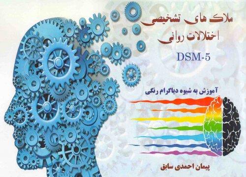 ملاکهای تشخیصی اختلالات روانی 5-DSM
