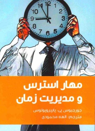 مهار استرس و مدیریت زمان